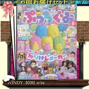 ぷっちぐみ  ( 定期配送6号分セット・ 送料込み )|windybooks