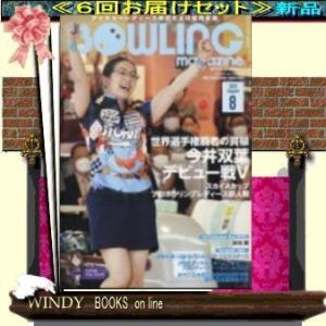 ボウリングマガジン  ( 定期配送6号分セット・ 送料込み )|windybooks