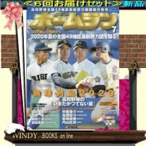 ホームラン  ( 定期配送6号分セット・ 送料込み )|windybooks