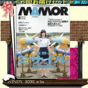 MAMOR(マモル)  ( 定期配送6号分セット・ 送料込み )|windybooks