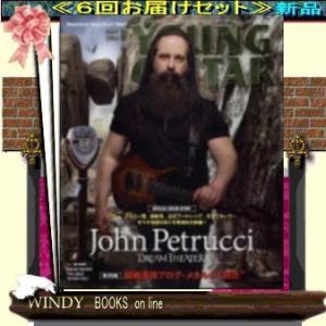 ヤングギター  ( 定期配送6号分セット・ 送料込み )|windybooks