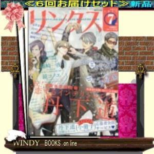 リンクス  ( 定期配送6号分セット・ 送料込み )|windybooks