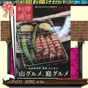 料理通信  ( 定期配送6号分セット・ 送料込み )|windybooks