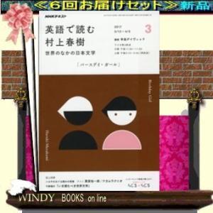 R英語で読む村上春樹  ( 定期配送6号分セット・ 送料込み )|windybooks
