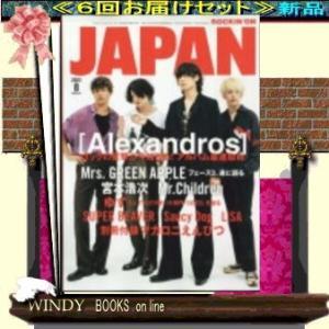ロッキングオンジャパン  ( 定期配送6号分セット・ 送料込み )|windybooks