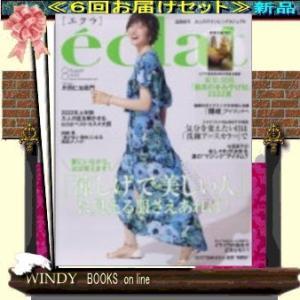 eclat(エクラ)  ( 定期配送6号分セット・ 送料込み )|windybooks
