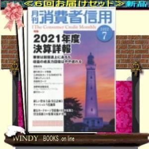 月刊消費者信用  ( 定期配送6号分セット・ 送料込み )|windybooks