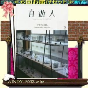 自遊人  ( 定期配送6号分セット・ 送料込み )|windybooks