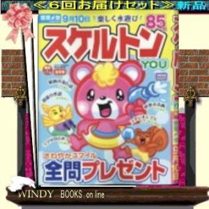 スケルトンYOU  ( 定期配送6号分セット・ 送料込み )|windybooks