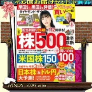 ダイヤモンドZAi  ( 定期配送6号分セット・ 送料込み )|windybooks