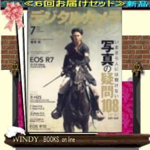 デジタルカメラマガジン  ( 定期配送6号分セット・ 送料込み )