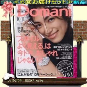 Domani  ( 定期配送6号分セット・ 送料込み )