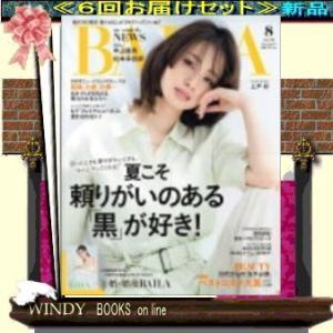 BAILA(バイラ)  ( 定期配送6号分セット・ 送料込み )|windybooks