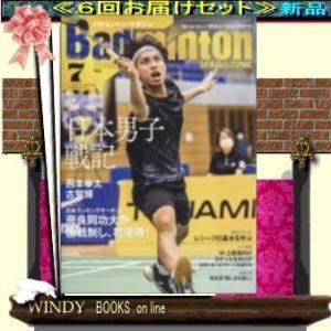 バドミントンマガジン  ( 定期配送6号分セット・ 送料込み )|windybooks