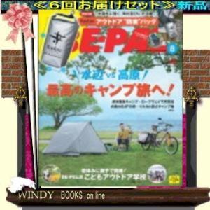 BE-PAL  ( 定期配送6号分セット・ 送料込み )