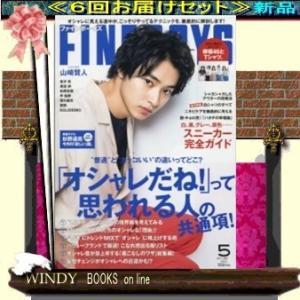 FINE BOYS  ( 定期配送6号分セット・ 送料込み )|windybooks