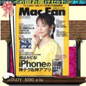 MacFan  ( 定期配送6号分セット・ 送料込み )|windybooks