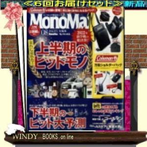 MonoMax  ( 定期配送6号分セット・ 送料込み )|windybooks