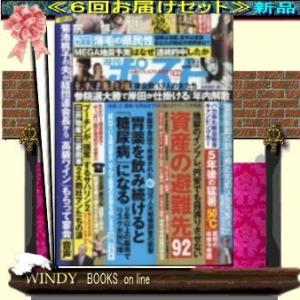週刊ポスト  ( 定期配送6号分セット・ 送料込み )|windybooks