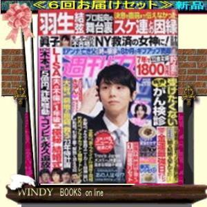 週刊女性  ( 定期配送6号分セット・ 送料込み )|windybooks