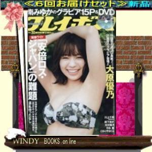 週刊プレイボーイ  ( 定期配送6号分セット・ 送料込み )|windybooks