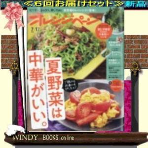 オレンジページ  ( 定期配送6号分セット・ 送料込み )|windybooks