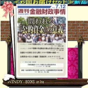 週刊金融財政事情  ( 定期配送6号分セット・ 送料込み )|windybooks