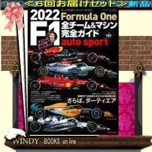 オートスポーツ  ( 定期配送6号分セット・ 送料込み )|windybooks