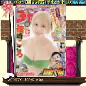 週刊少年チャンピオン  ( 定期配送6号分セット・ 送料込み )