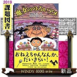 *【1. 2019年-課題図書 小学校低学年 】  魔女ののろいアメ|windybooks