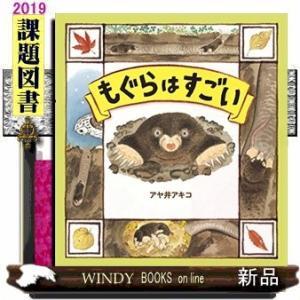 文学賞情報2019年第24回日本絵本賞 大賞受賞$$内容: