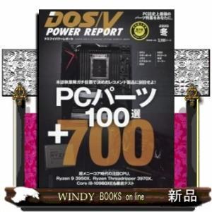 DOS/V POWER REPORT     2019年  2月号
