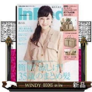In Red     2020年 8月号|windybooks