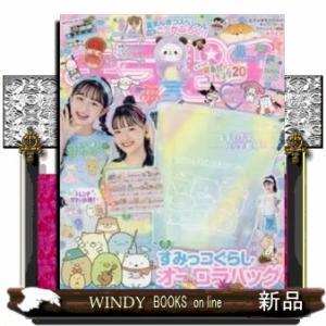 キラピチ     2020年 8月号|windybooks