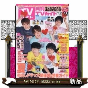 月刊TVガイド関東版     2020年 9月号|windybooks