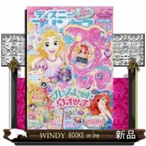ディズニープリンセス     2020年 8月号|windybooks