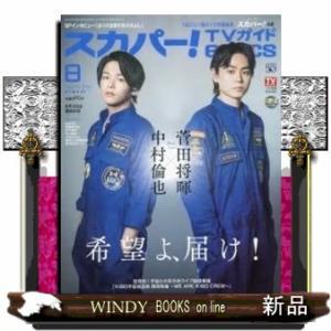 *BS+CSスカパー!TVガイド     2020年 8月号|windybooks