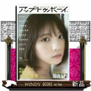 アップトゥボーイ     2020年 9月号|windybooks