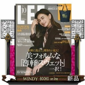 LEE     2021年  10月号 windybooks