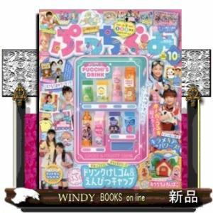 ぷっちぐみ     2021年  10月号 windybooks