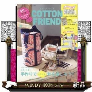 コットンフレンド     2021年  10月号 windybooks