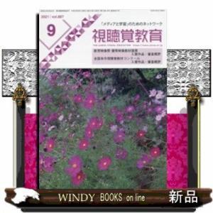 視聴覚教育     2021年 9月号 windybooks