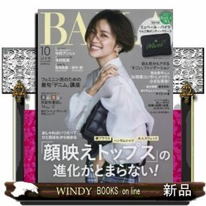 BAILA(バイラ)     2021年  10月号 windybooks