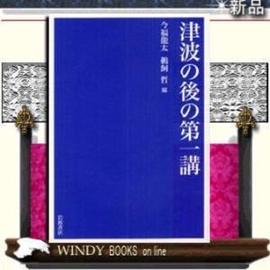 津波の後の第一講 /|windybooks