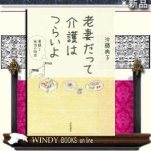 老妻だって介護はつらいよ|windybooks