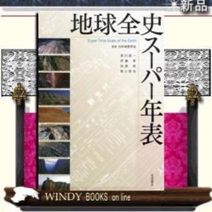 地球全史ス−パ−年表|windybooks