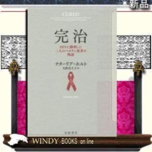完治 HIVに勝利した二人のベルリン患者の物語 / windybooks
