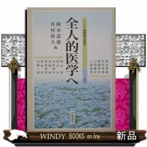 全人的医学へ / 出版社-岩波書店|windybooks