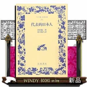 代表的日本人|windybooks