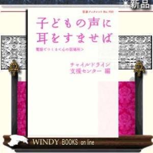 子どもの声に耳をすませば|windybooks